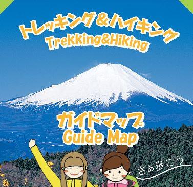 ハイキングガイドマップ_表紙
