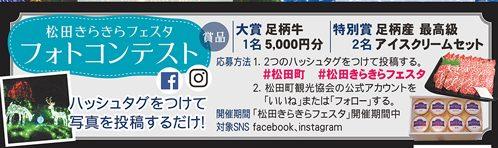 【最終】H29松田きらきらフェスタポスターB2