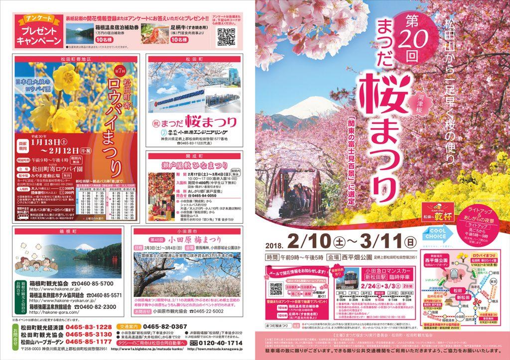 【最終】H29まつだ桜まつりパンフA48P-1