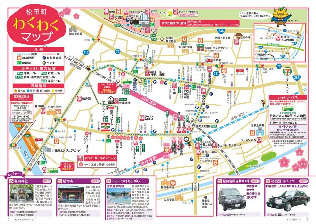【最終】H29まつだ桜まつりパンフA48P-4