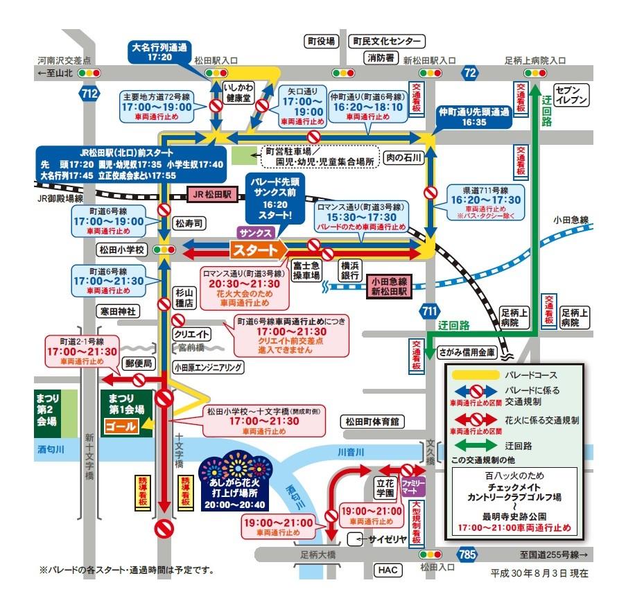H30 41回観光まつり 交通規制2jpeg