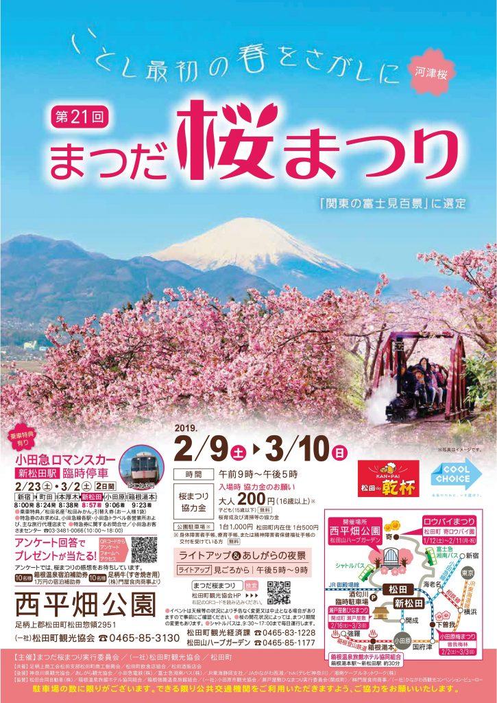 第21回まつだ桜まつりパンフレット