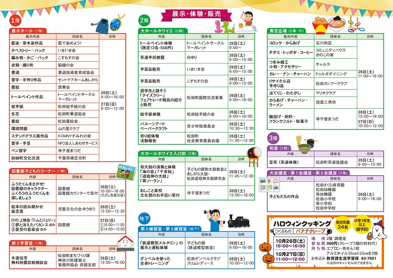 文化祭-2
