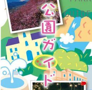 公園ガイド_表紙
