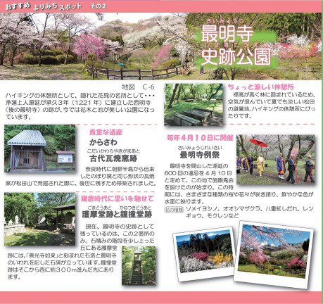 西明寺史跡公園